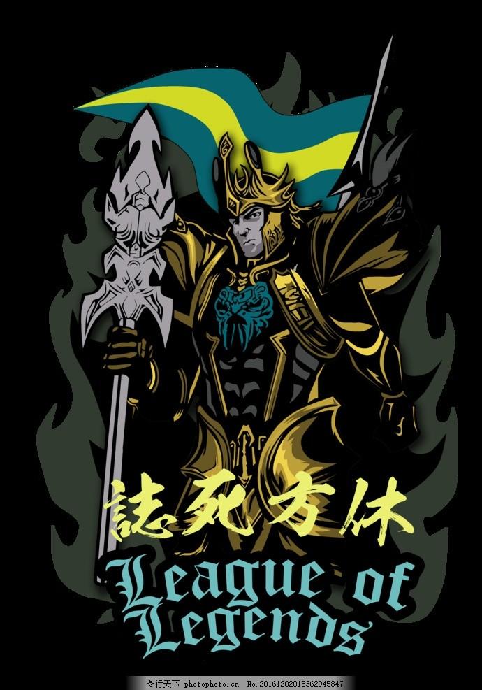 英雄联盟皇子 英雄联盟 lol 皇子 游戏图片 素材 设计 动漫动画 动漫