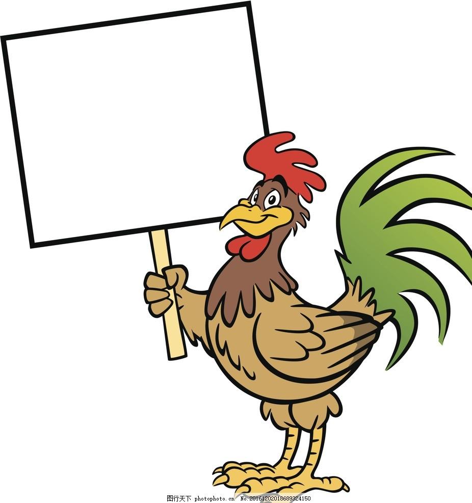 举牌卡通鸡 卡通鸡 鸡 漫画 卡通 动物 设计 动漫 鸡年 设计 动漫动画