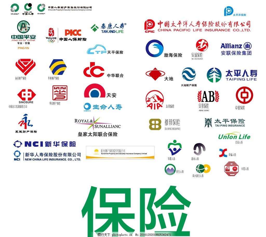 保险公司 保险logo 保险 矢量 保险logo大全 logo标识 设计 标志图标