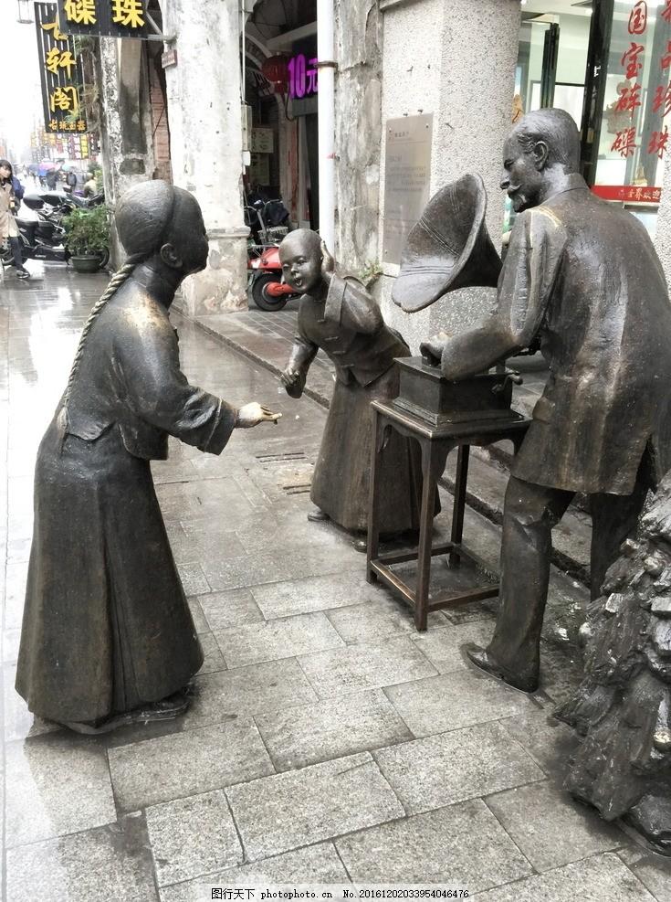 北海老街铜像