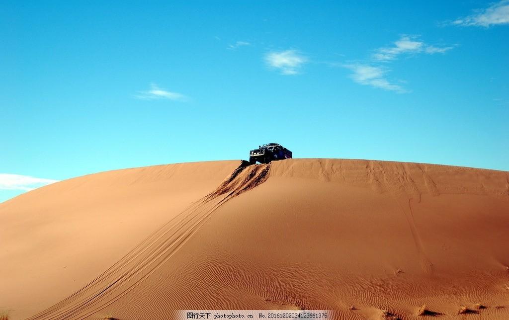沙漠越野 沙漠 荒漠 沙丘 黄沙 沙漠化 越野 越野车 汽车 蓝天 天空