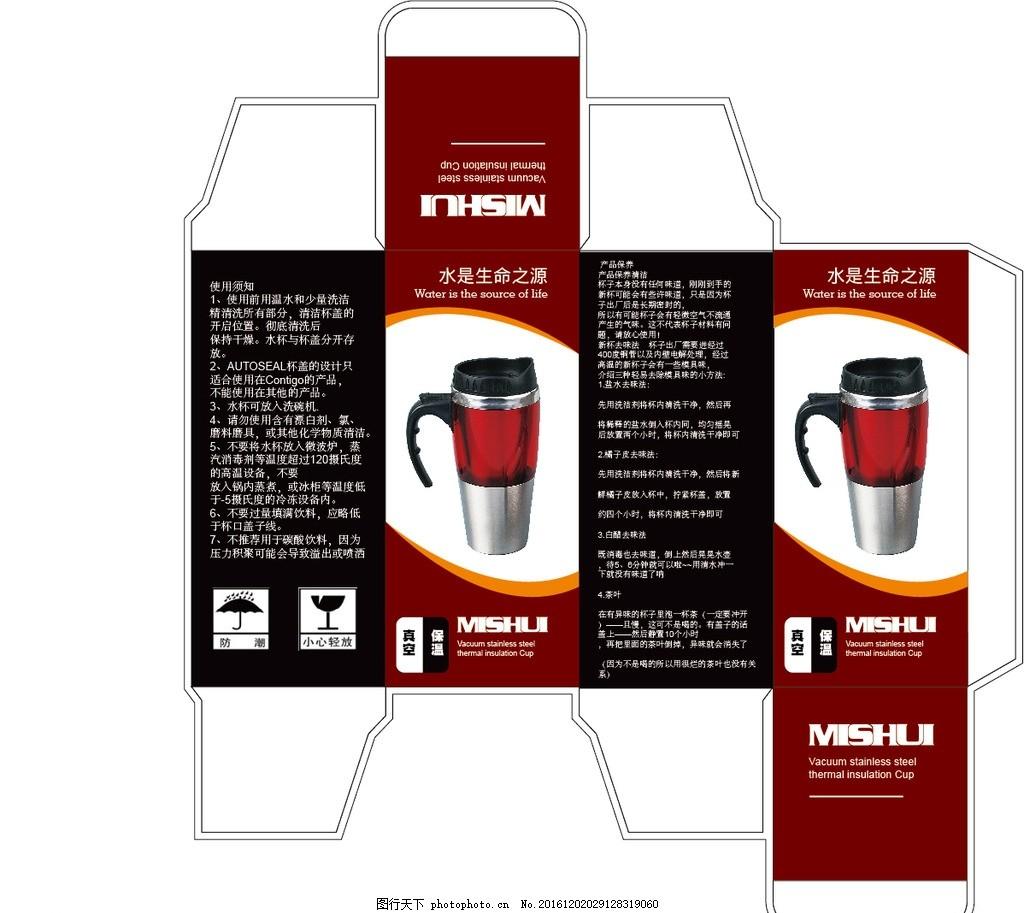 高端包装 保温杯 保温杯包装 简约包装设计 水杯包装盒 平面设计 设计