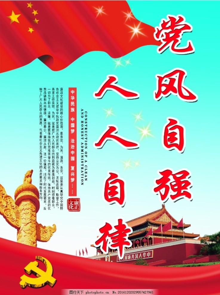 廉政文化建设 党建 政府 展板 中国梦 廉政建设 廉政标语
