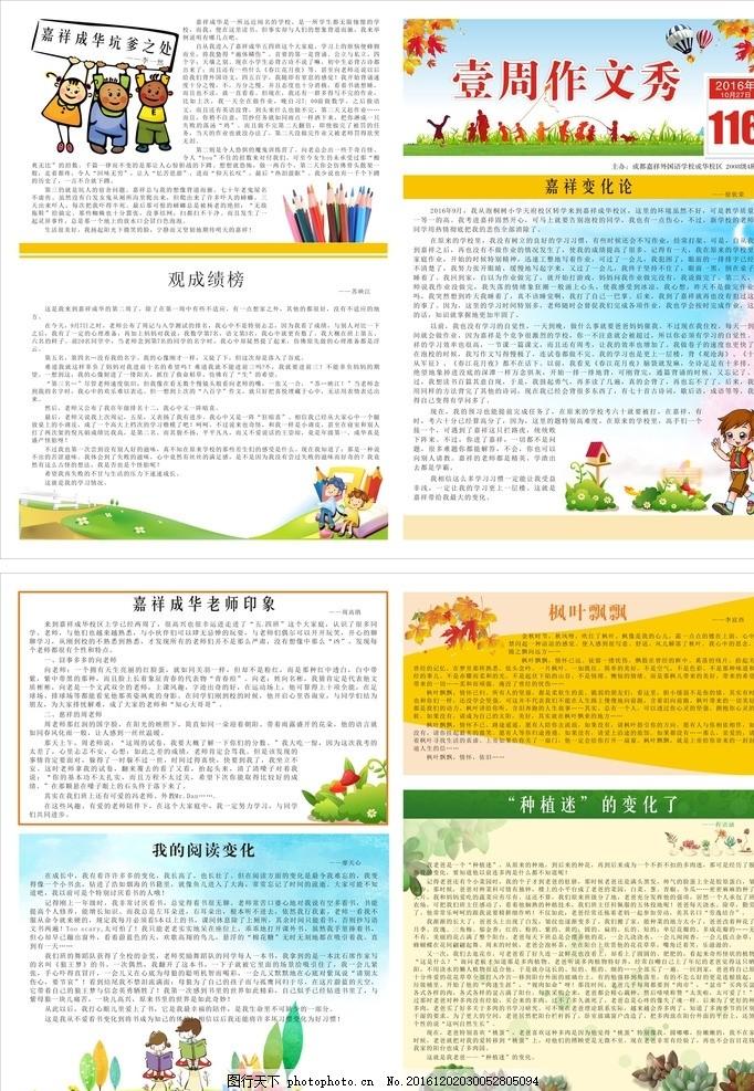 小学期刊 一周作文秀 期刊 报刊 杂志 折页 dm单 小学 作文 教育 设计