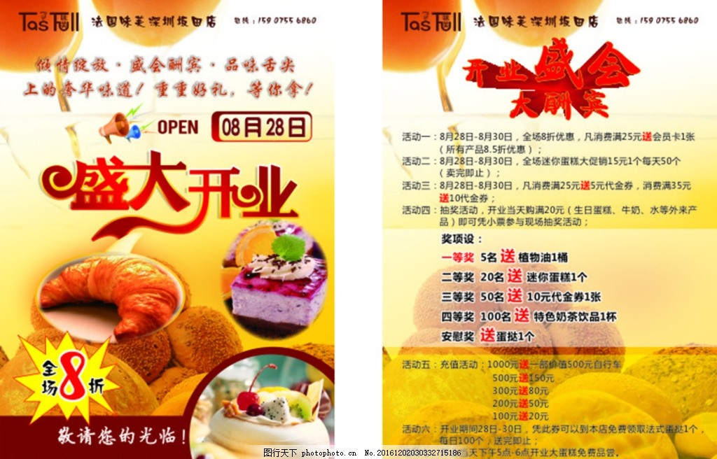 味芙彩页 面包 蛋糕 糕点 开业宣传单 味道 金色系列 红火 传单 设计