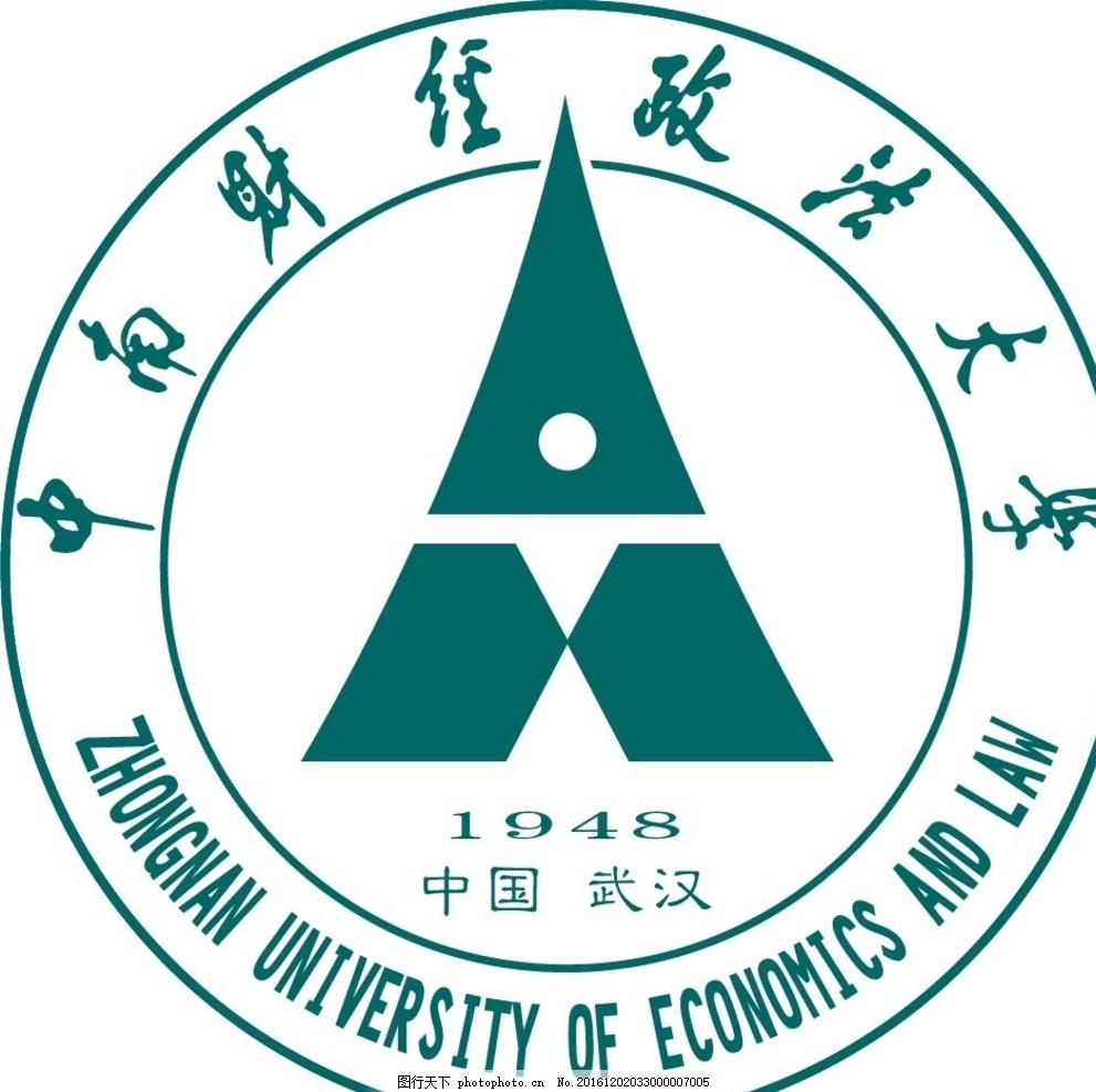 中南财经政法大学图标
