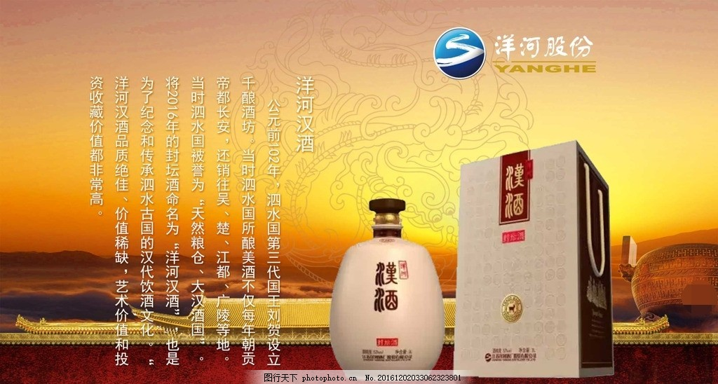 洋河汉酒 洋河酒 汉酒广告 白酒宣传 白酒广告 设计 psd分层素材 psd