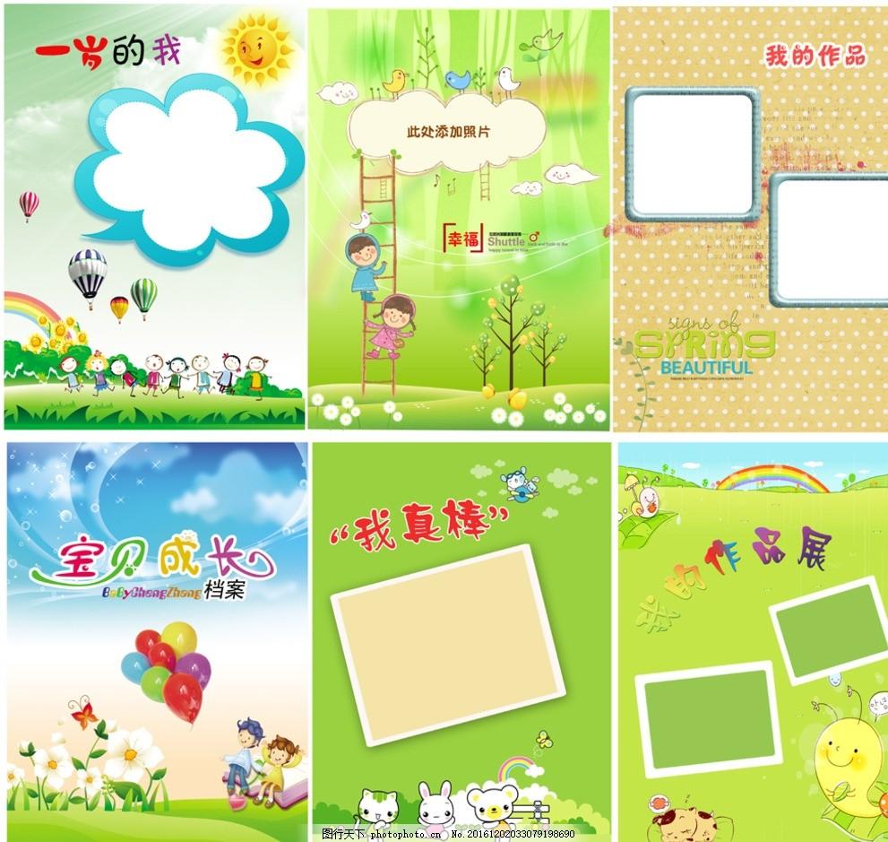成长记录册 成长足迹 记录册 幼儿园海报 幼儿园展板 成长档案 宝贝