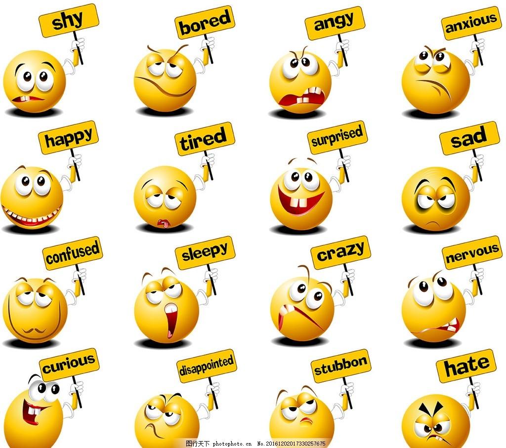 卡通版qq表情矢量素材图片