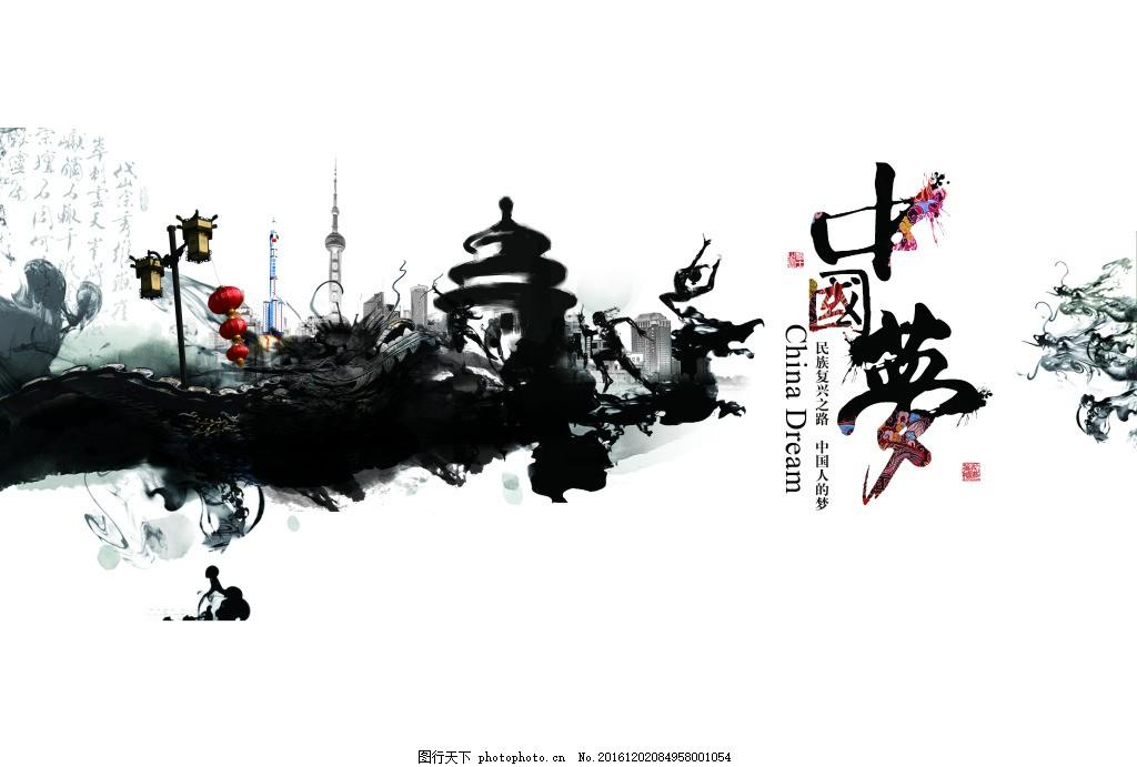 中国梦海报 水墨 党建 中国元素 分层图