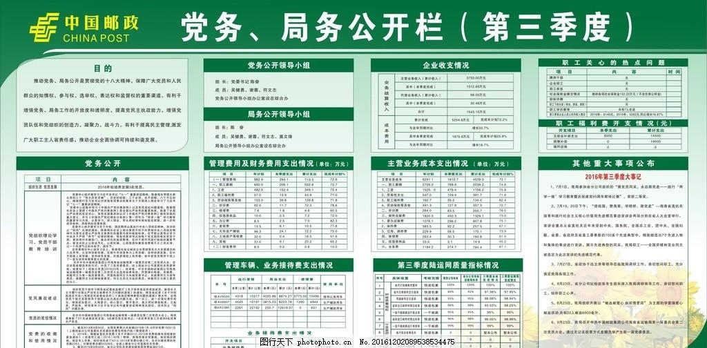 邮政版面宣传栏 字体 邮政标志 向日葵 绿色颜色 宣传栏 设计 广告