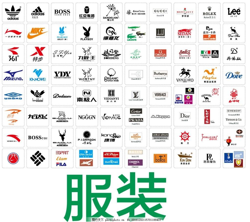 服装标志logo 服装图标 品牌 界名牌 梦特娇 金利来 啄木鸟图片