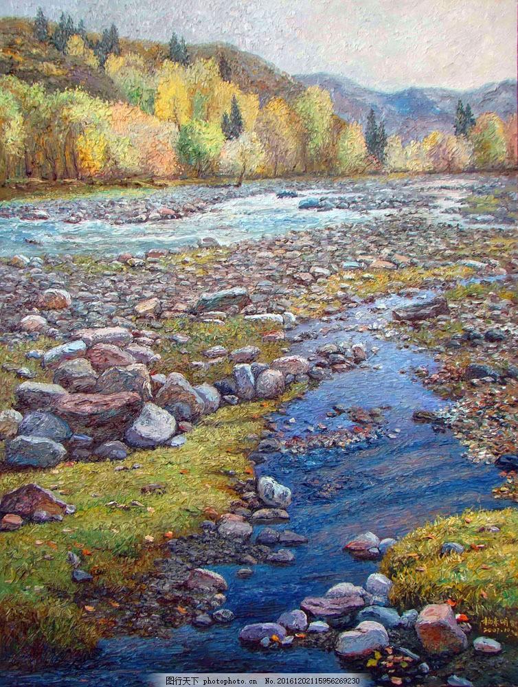 油画小溪风景图片