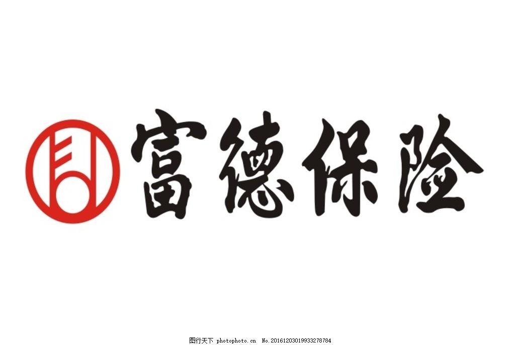 富德保险      富德 保险 富德logo cdr 保险公司 设计 标志图标 企业