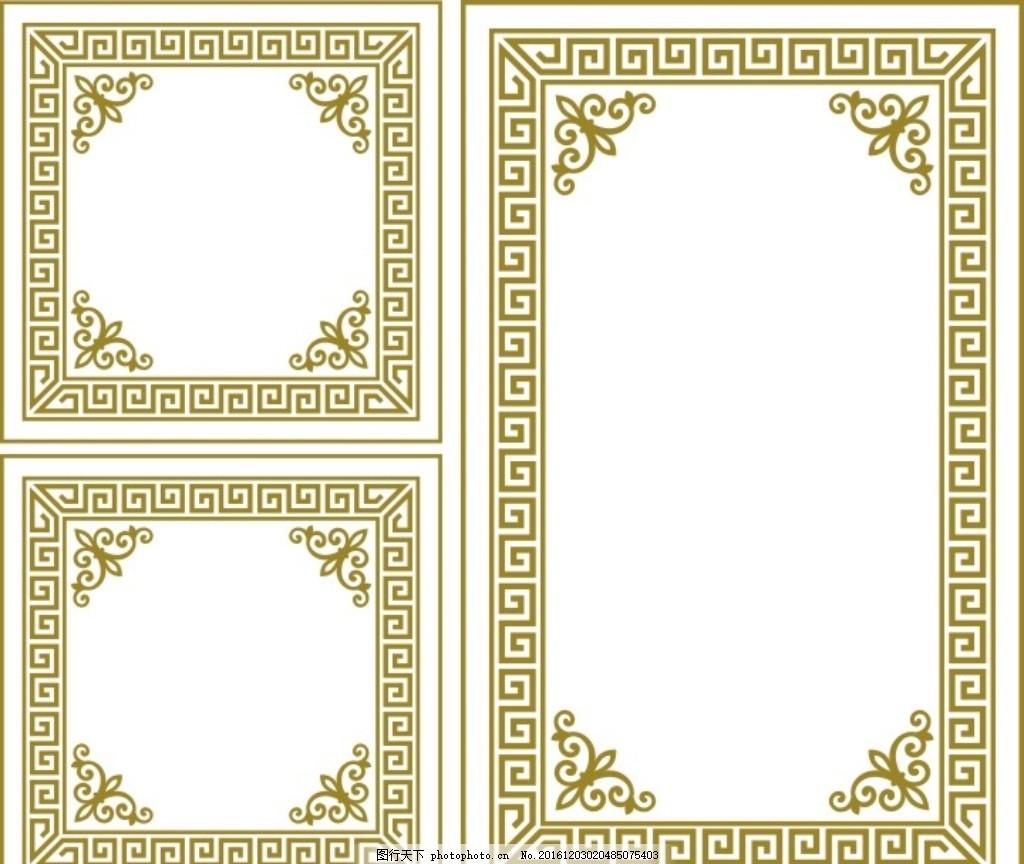 矢量边框 边框 花纹 底纹 花边 相框 边线 欧式边框 花纹底纹 中式