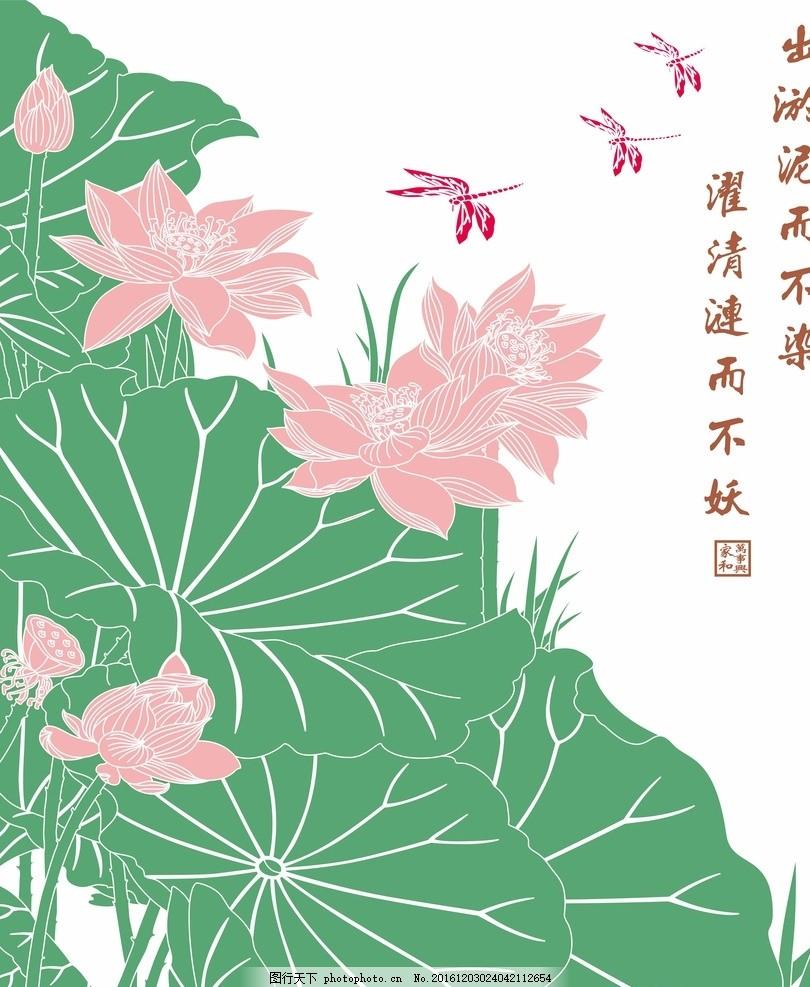 荷花 蜻蜓 荷叶 植物 硅藻泥矢量图 免转移膜不干胶刻图 设计 自然
