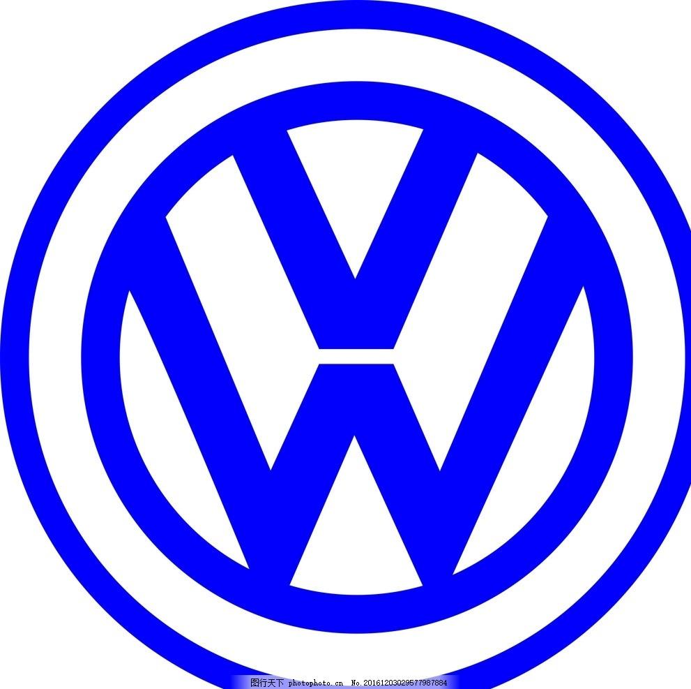 大众 一汽大众 车标 标志 大众作品
