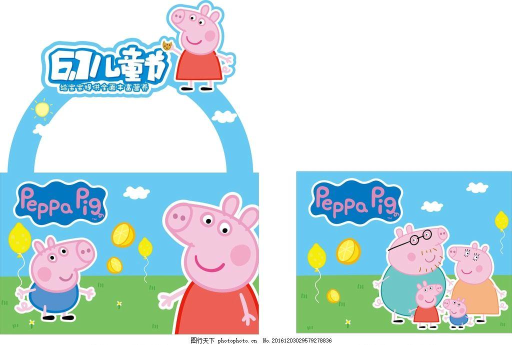 小猪佩琪 粉红小猪 可爱小猪 猪小妹 动画人物 卡通小猪