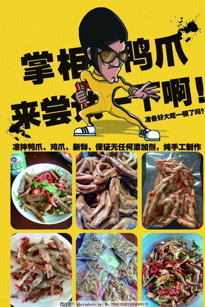 鸭脚 百味卤品 鸭翅 猪脚 凉菜 猪耳尖 各类卤味 海报 宣传单