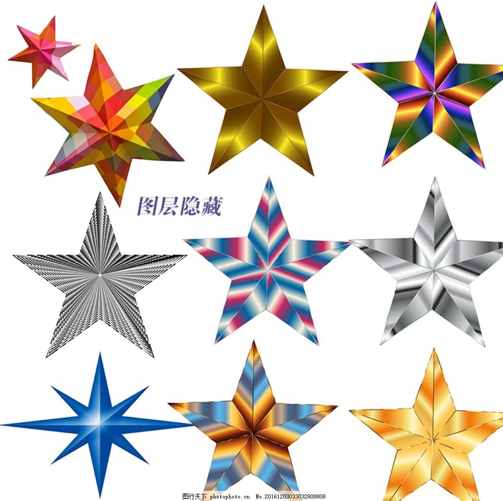 星星素材 星星 素材 五角星 银色 彩色 金色 蓝色 装饰素材 纸折六角