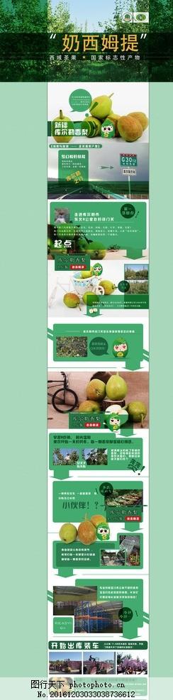 新疆库尔勒香梨专题页面 生鲜 水果 海报 店铺首页 香梨宣传页
