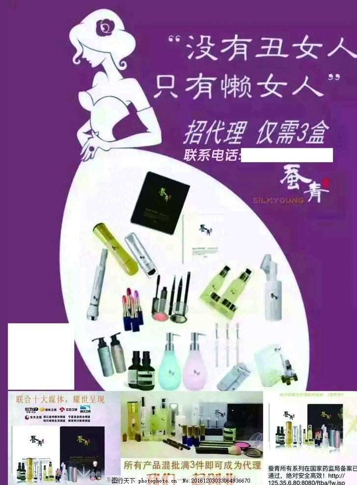蚕青美容 美容海报 美容院海报 美容广告 护肤 韩式美容 护肤品
