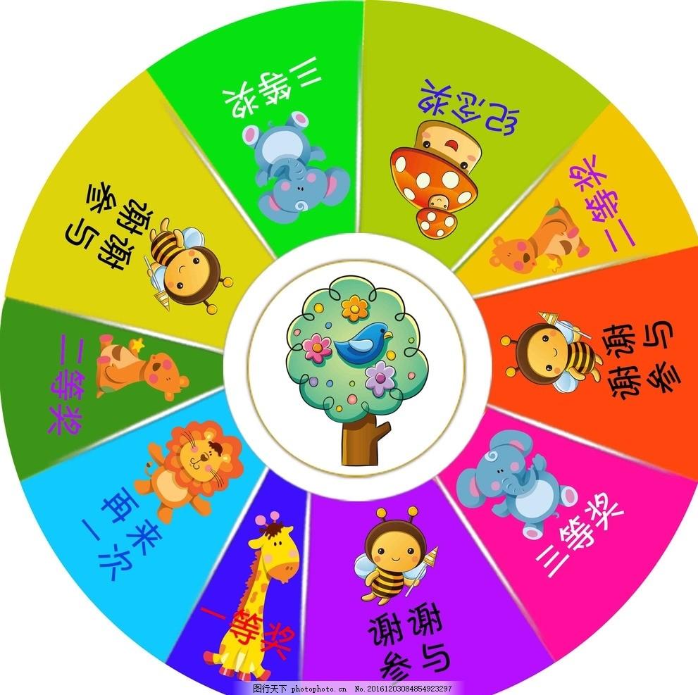 彩色大转盘 白色 抽奖 奖品 轮盘 卡通 幼儿 幼儿园 儿童 小蜜蜂