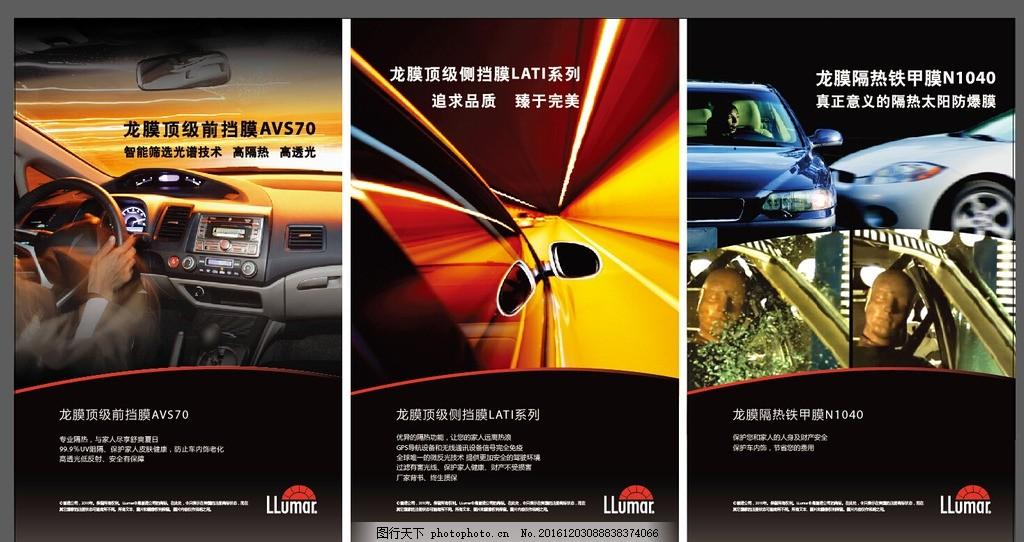 汽车贴膜 汽车展架 汽车海报 汽车宣传单 汽车广告 汽车图片 汽车吊旗