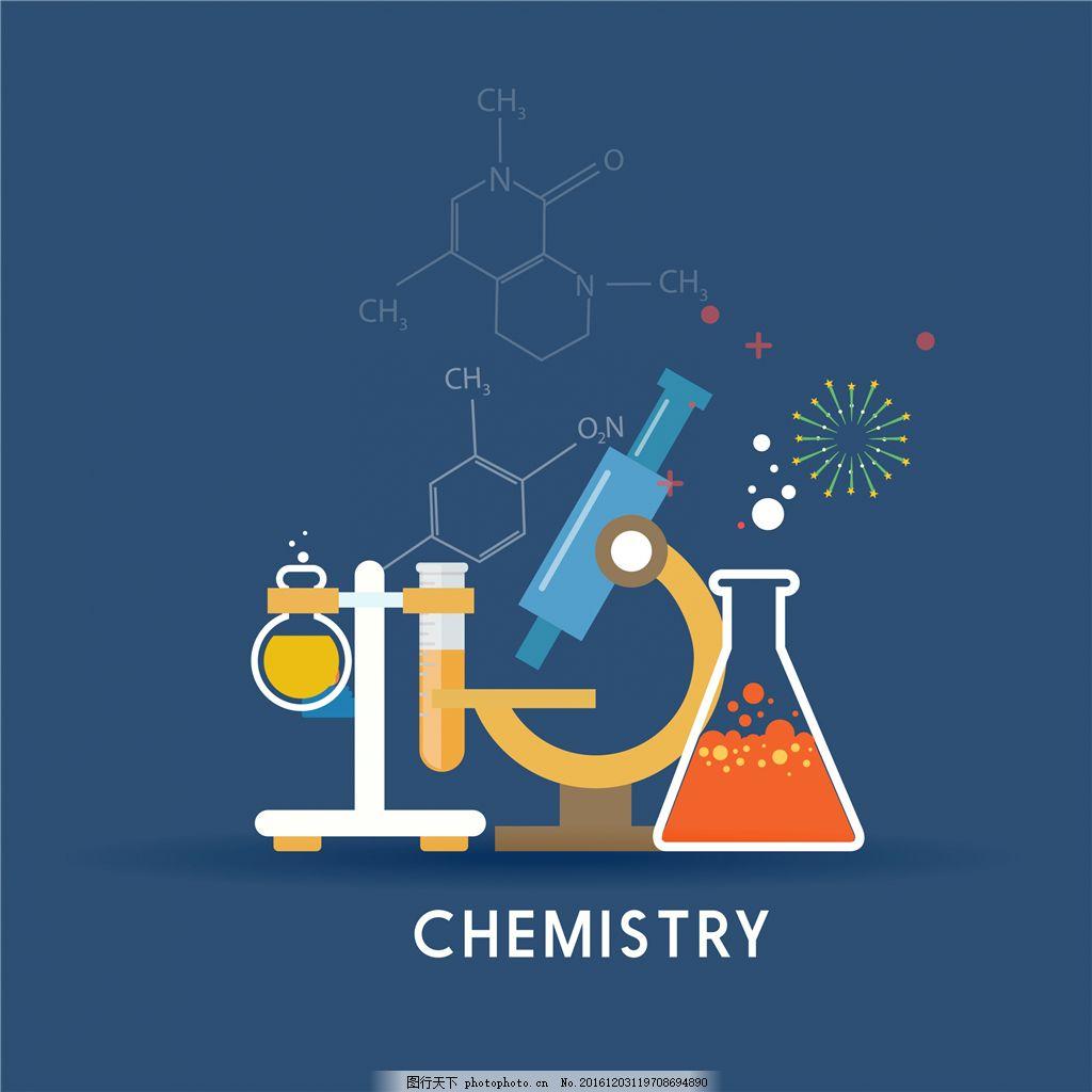 扁平化化学用品素材