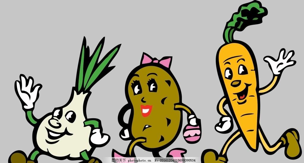 蔬菜 萝卜 土豆 大蒜 卡通 拟人 植物 果实 2015素材 设计 动漫动画