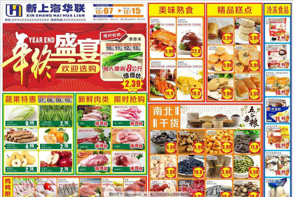 超市海报 超市宣传单 超市活动海报 生鲜 超市生鲜 年终超市活动