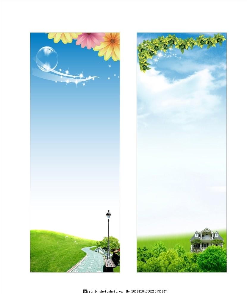树新风 文明 道德 树叶 草地 树 花 花草 蓝天 设计 广告设计 展板