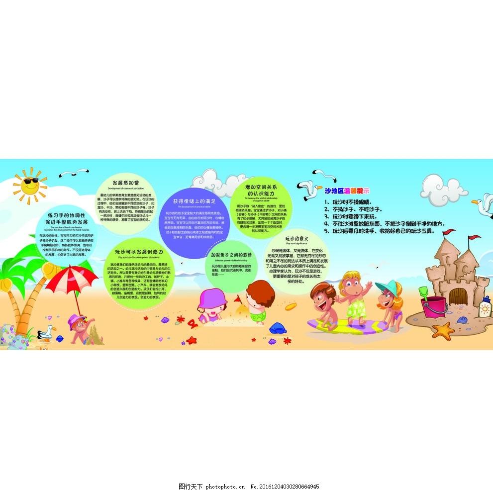 幼儿园玩沙区提示 沙滩 儿童 卡通 我的设计