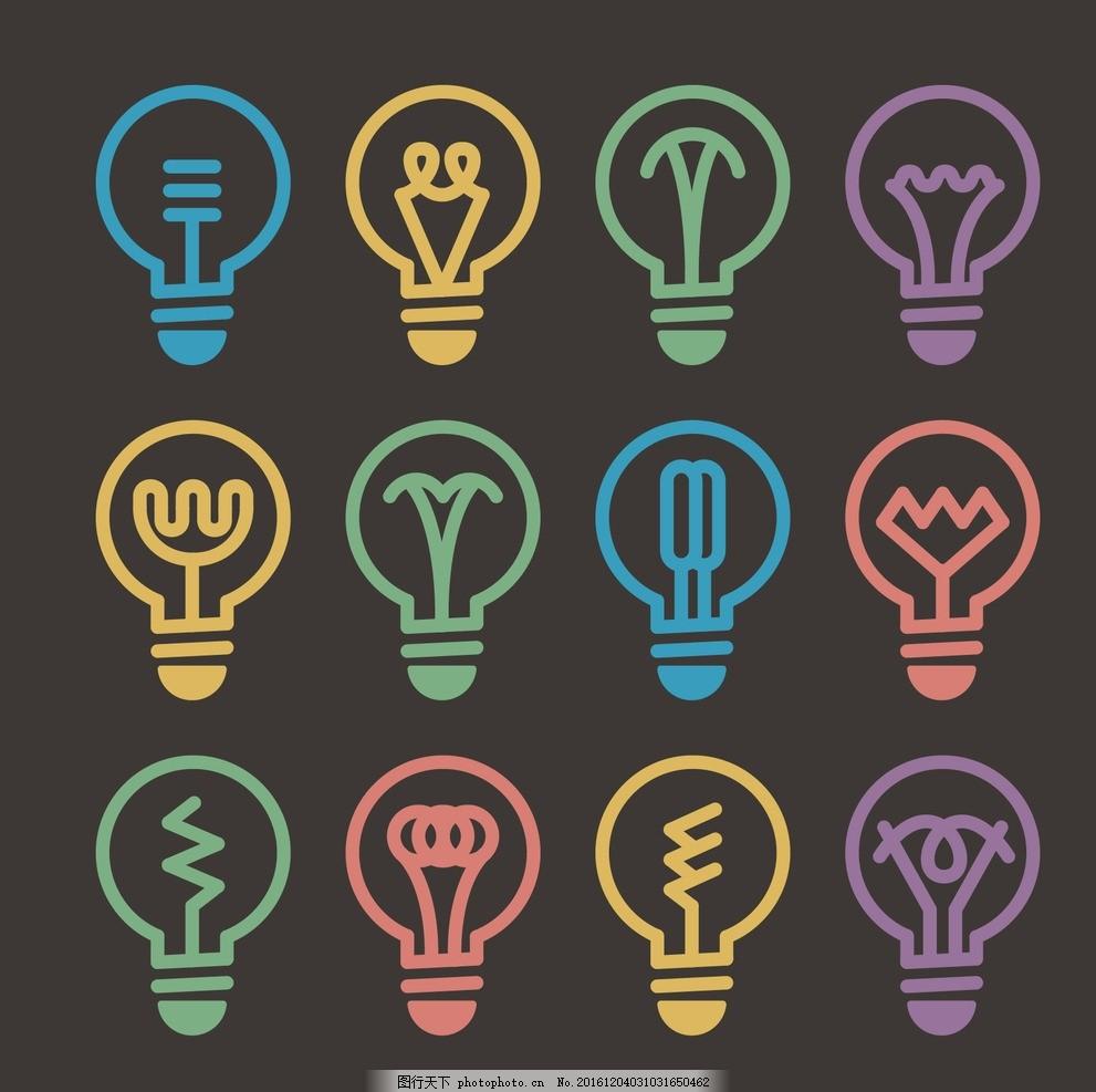 灯泡设计 设计 光 图标 理念 地势平坦 能源 灯泡 电灯泡 颜色 创意
