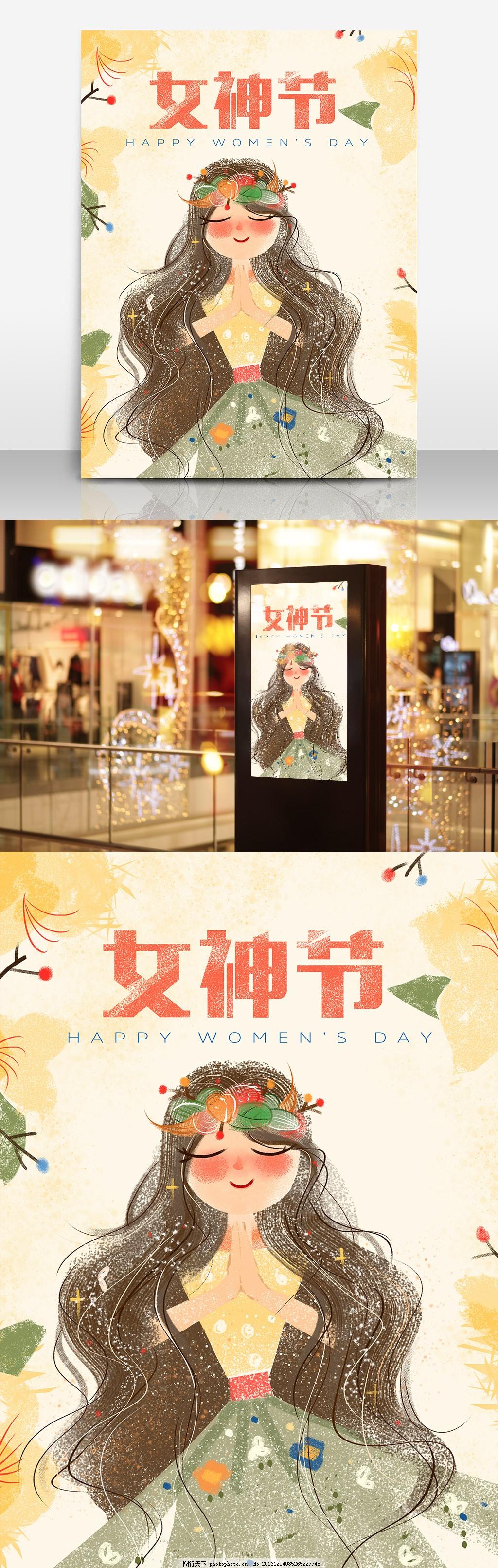 女神节清新手绘原创海报 女神节 女生节 手绘 插画 海报 原创