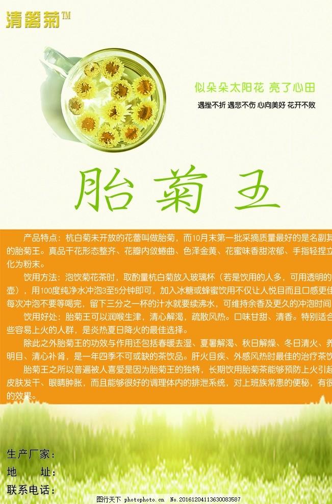 胎菊王茶叶 菊花 绿色 小清新 广告设计 包装设计图片