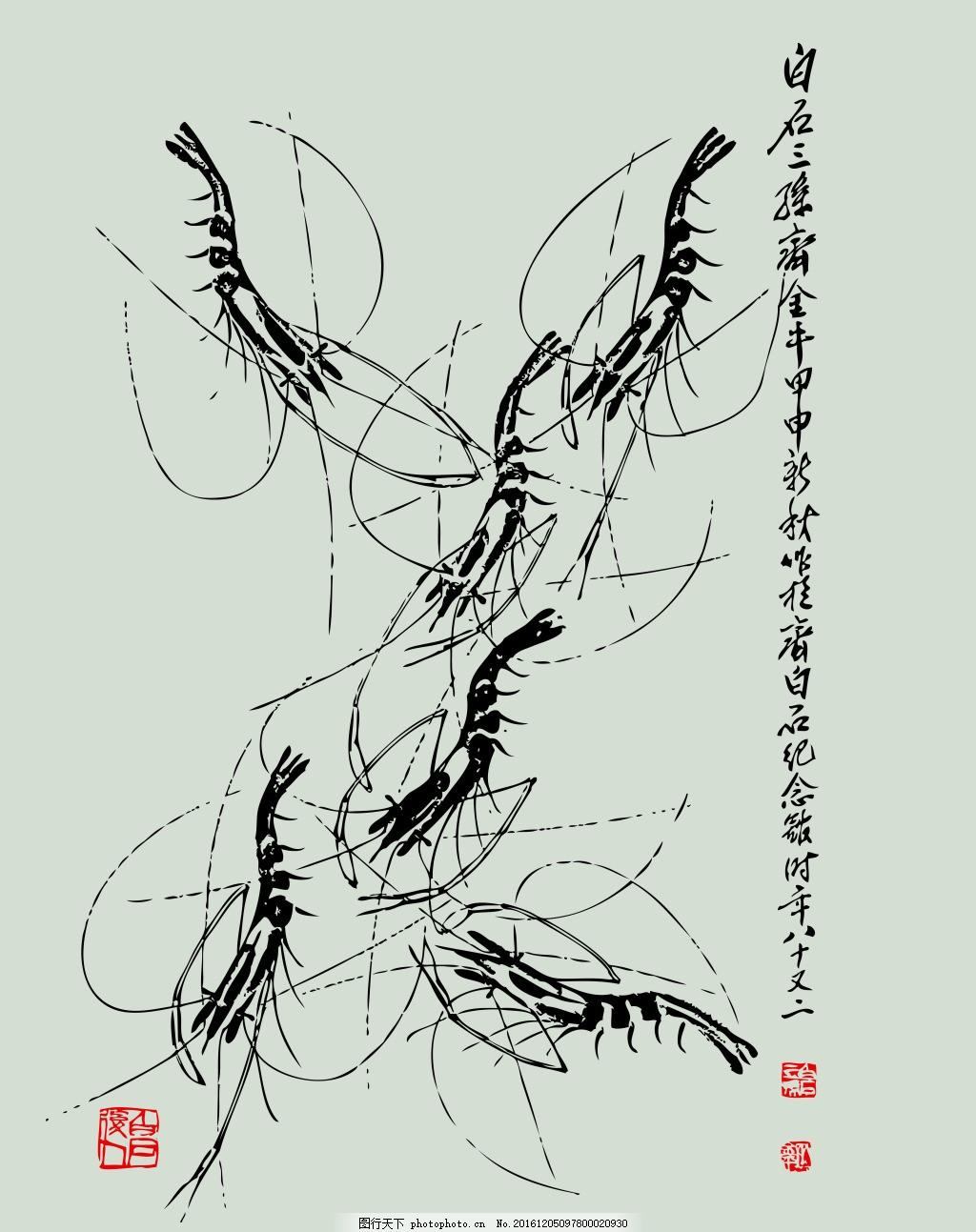 水墨手绘虾准装饰画