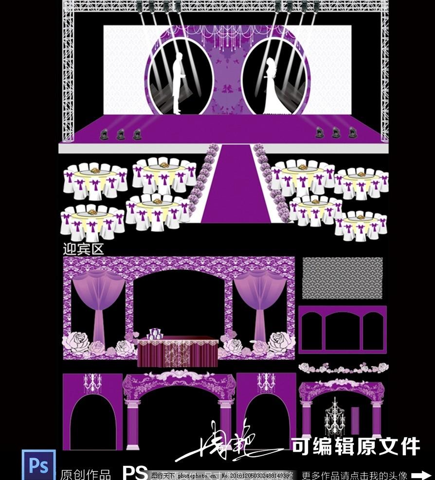 主题婚庆 紫色主题婚庆 主题婚庆舞台 欧式主题 卡 紫色色婚礼