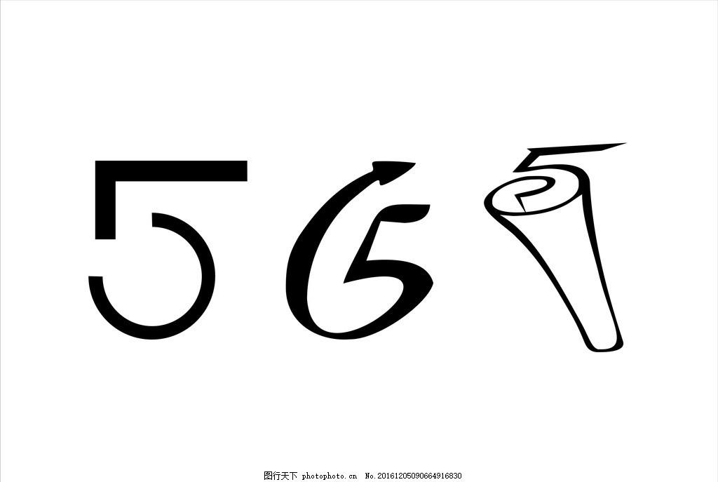 5数字创意设计