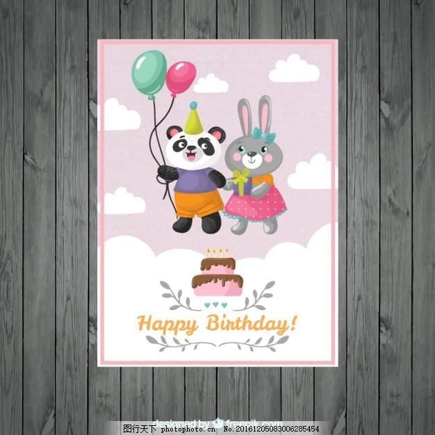 请柬 生日快乐 派对 卡片 手 蛋糕 动物 可爱 快乐 庆典 生日卡 情侣