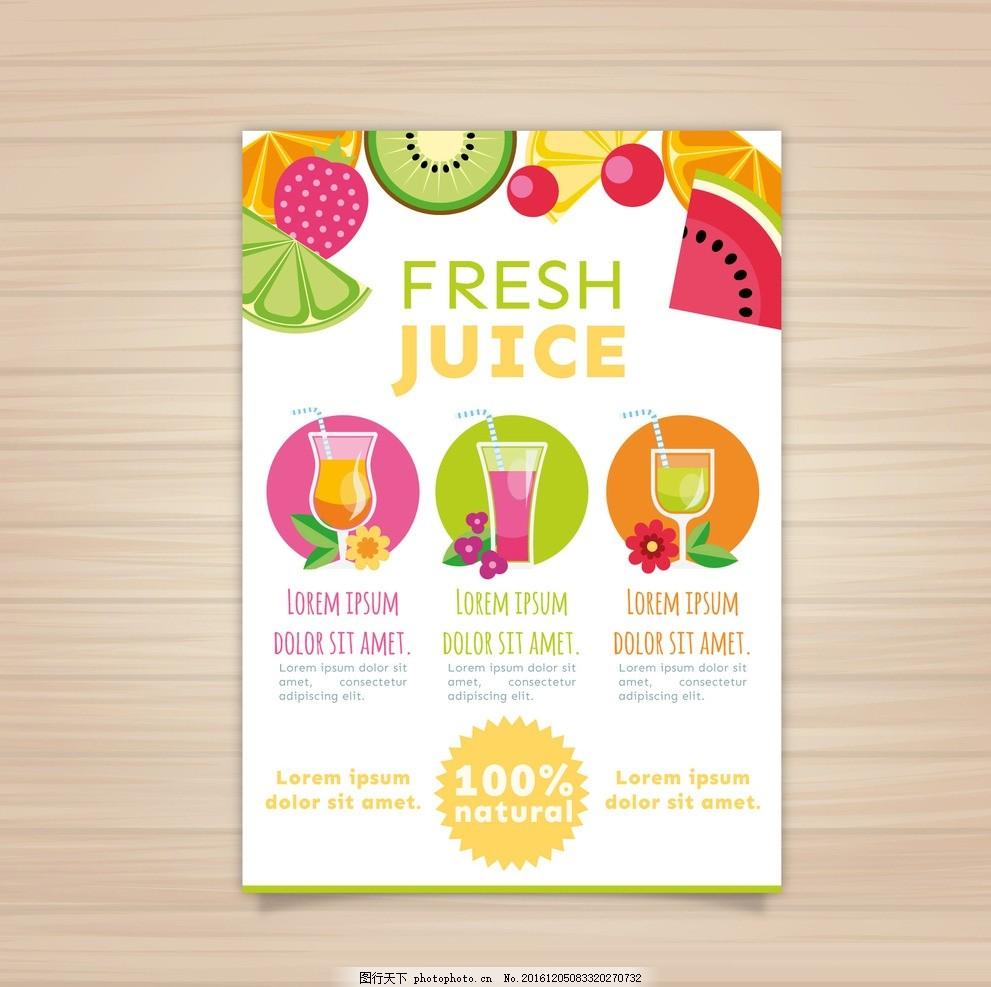 水果和果汁传单 小册子 食品 商业 夏季 模板 饮料 企业 公司
