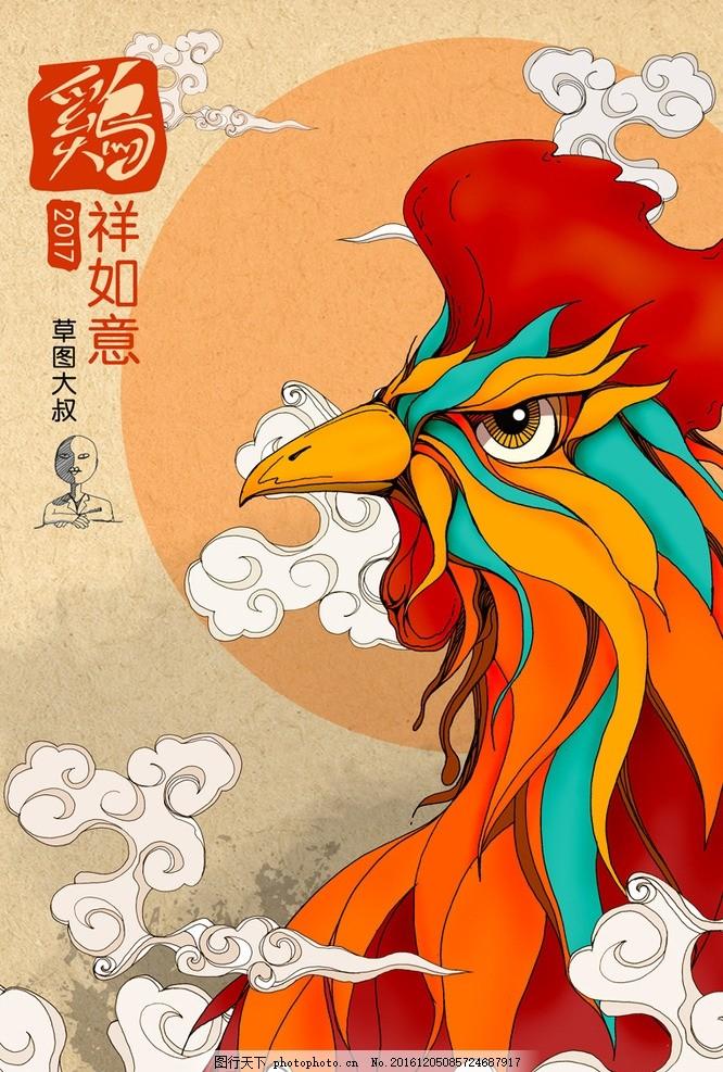 2017鸡年贺图春节手绘