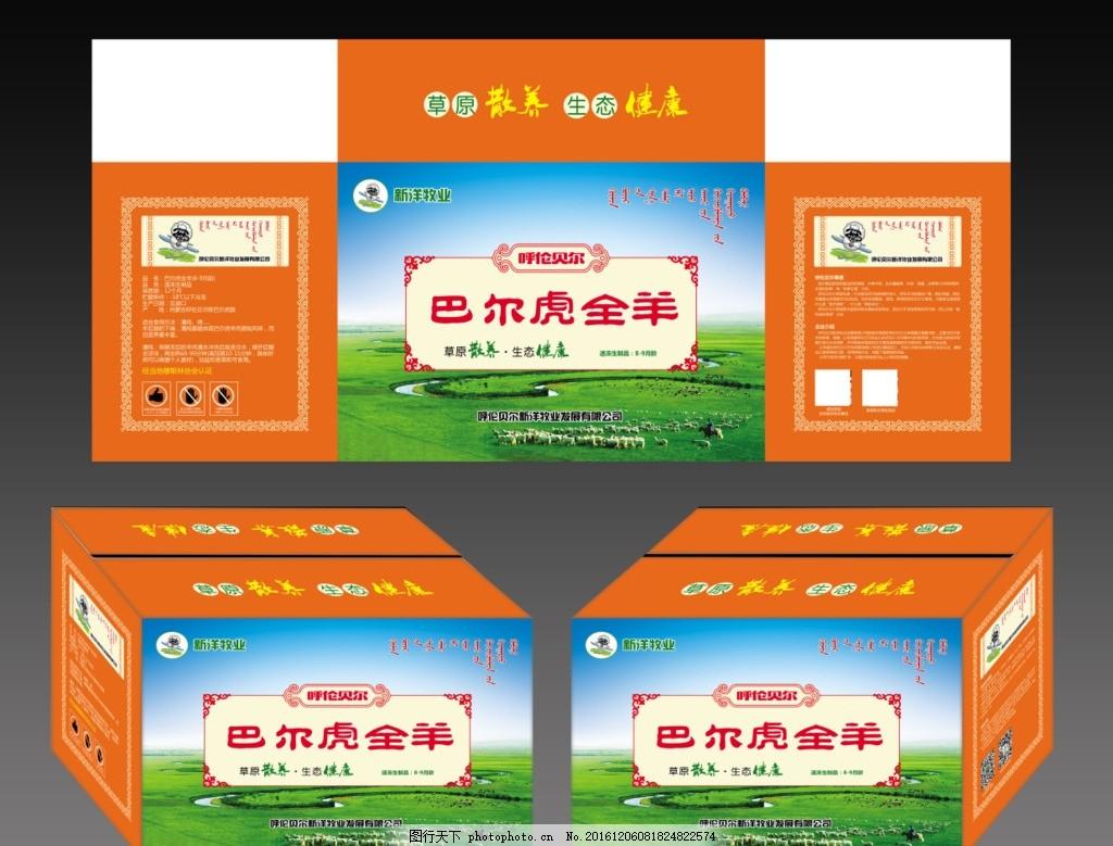 包装设计 原创 巴尔虎羊 呼伦贝尔 蒙古 民族 绿色 天然 野生 原生态