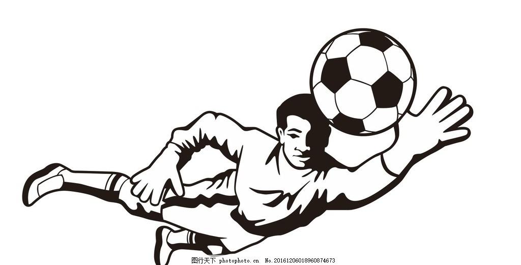 设计图库 文化艺术 体育运动  足球 守门员 足球运动 球员 运动员图片