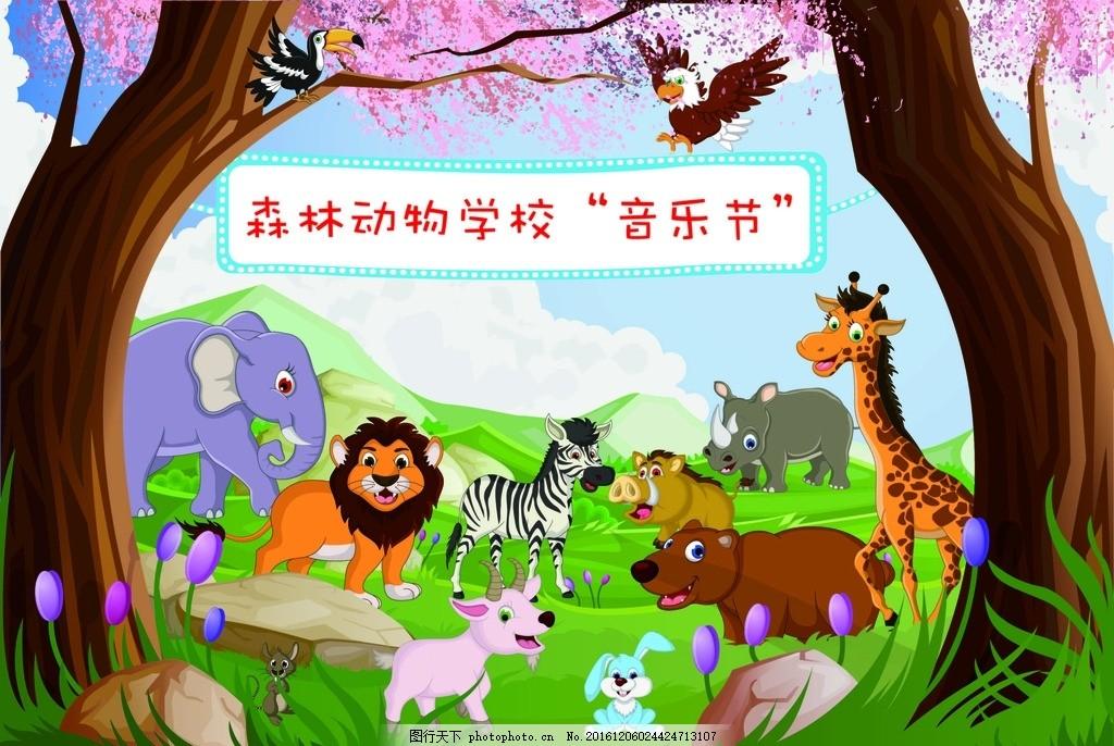 森林动物音乐节