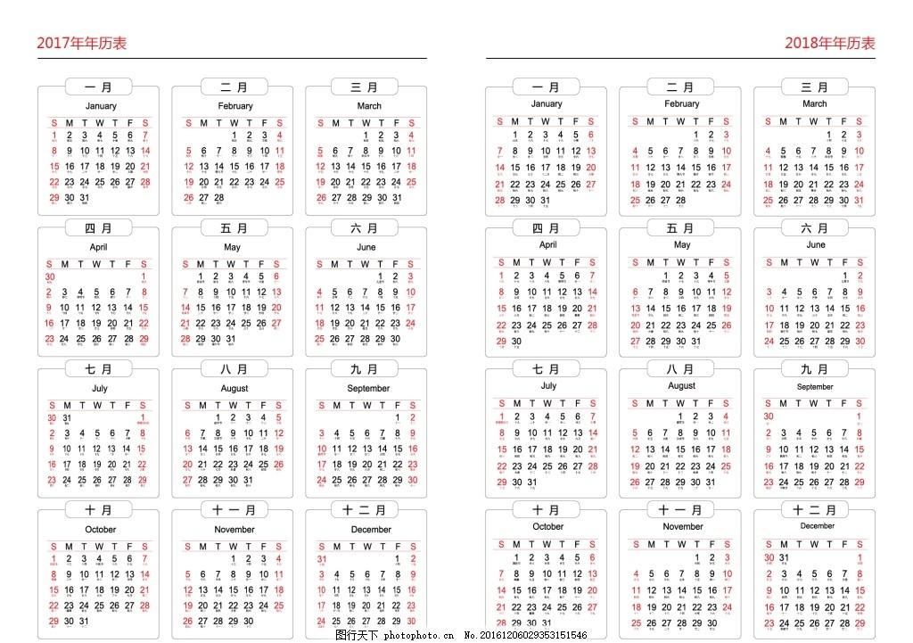 2017至2020年日历码 2017 2018 2019 2020 台历码 日历 台历 设计