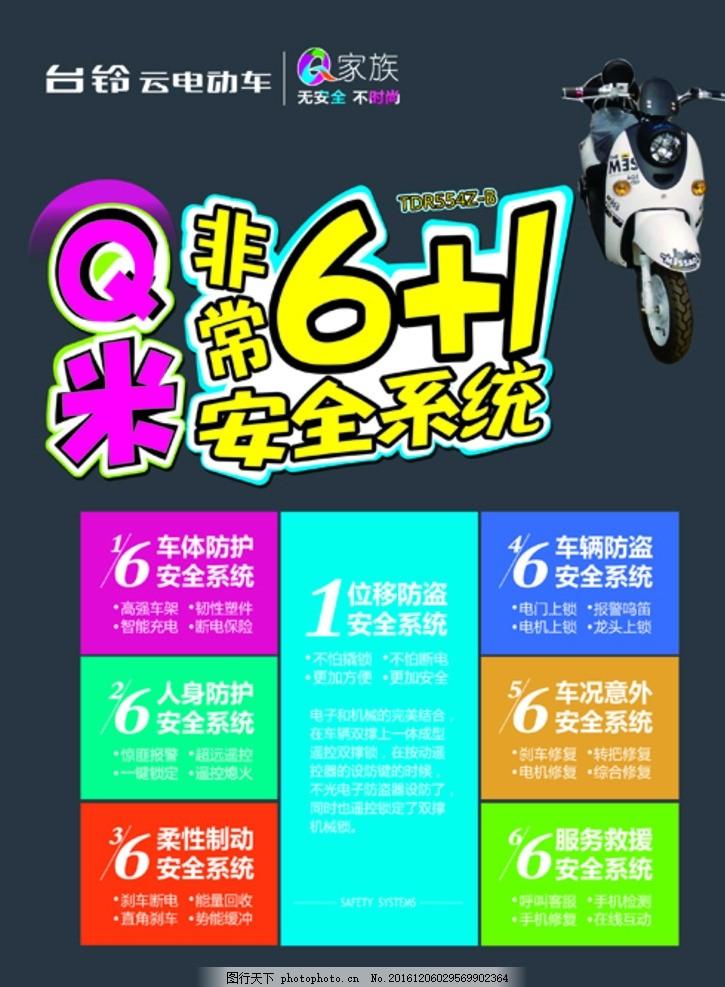 台铃q米非常61 台铃电动车 安全系统 云电动车 车辆防盗 车身防护
