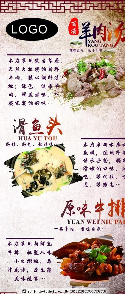 中国风菜品展架,菜谱羊肉汤月子食谱-图行天鱼头牛排三十天顺产图片