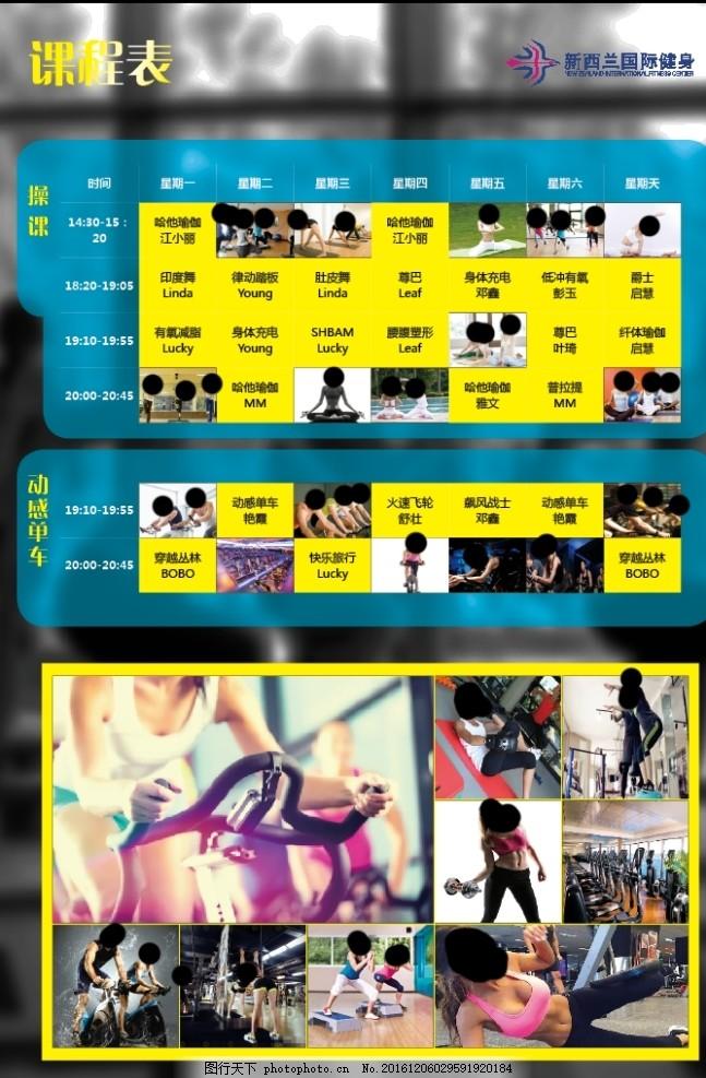 健身房 课程表 健身 课程表 课表 课程 蓝色 个性 展板 设计 广告设计
