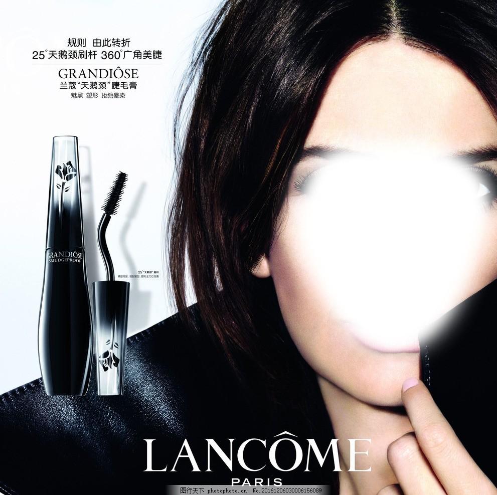 兰蔻海报 安哲南明 兰蔻 小黑瓶 睫毛膏 彩妆 法国 海报 pop 宣传画